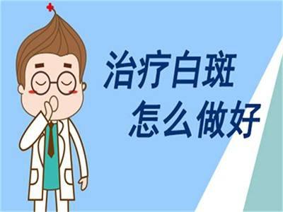 治疗白癜风的过程中需要注意到哪些情况